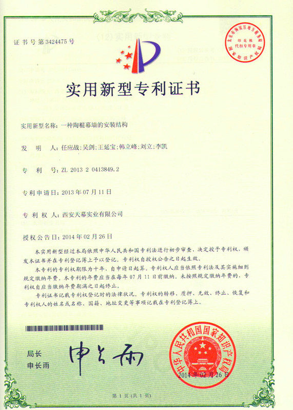 专利3.jpg