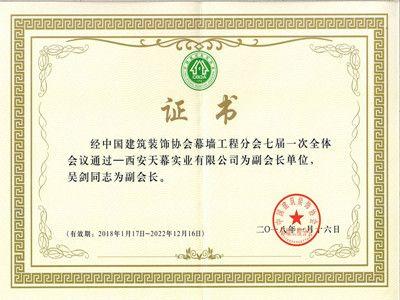 中国建筑装饰协会幕墙工程分会会员单位