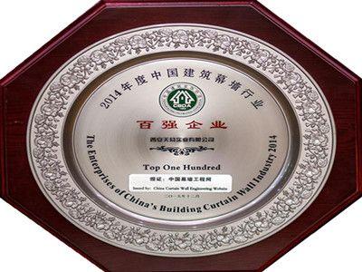 2014年度中国建筑幕墙行业百强企业