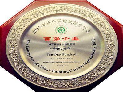 2015年度中国建筑幕墙行业百强企业