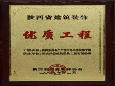 2009年度陕西省建筑装饰优质工程——陕西府谷电厂