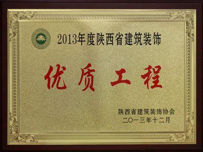 2013年度陕西省建筑装饰优质工程——西安城南客运站