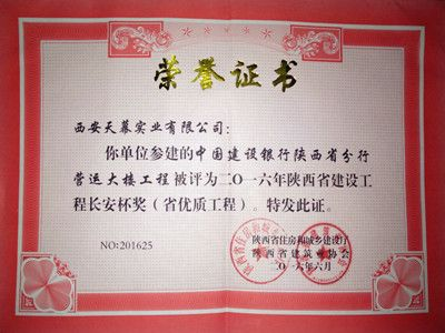 2016年度陕西省建筑装饰优质工程——中国建设银行陕西省分行