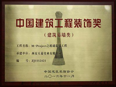 2015-2016年度中国建筑工程装饰奖—西安韩国三星办公楼