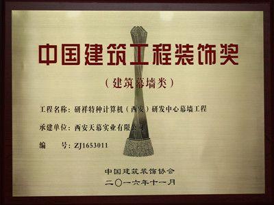 2015-2016年度中国建筑工程装饰奖——研祥西安研发中心