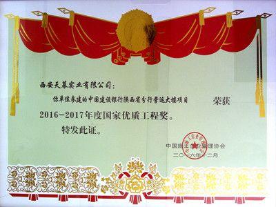 2016-2017年度国家优质工程奖——建设银行陕西省分行