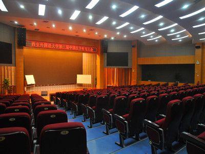 西安外国语大学长安校区学术报告厅