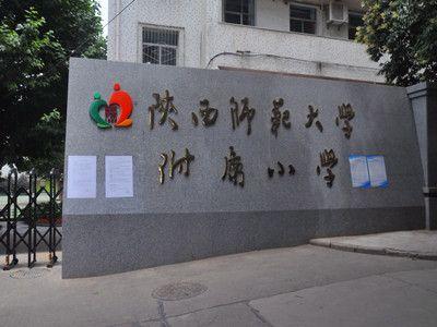 陕西师范大学附属小学南教学楼及宿舍楼电网
