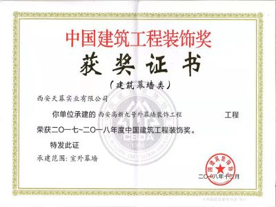 2017—2018年度中国建筑工程装饰奖